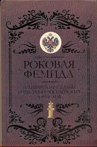 Роковая Фемида. Трагические судьбы знаменитых российских юристов обложка книги