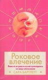 Бартлетт С. - Роковое влечение обложка книги
