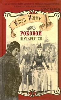 Изнер Клод - Роковой перекресток обложка книги