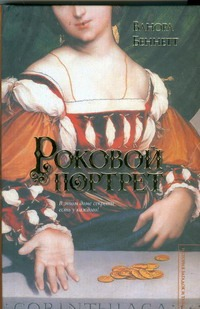 Беннетт Ванора - Роковой портрет обложка книги