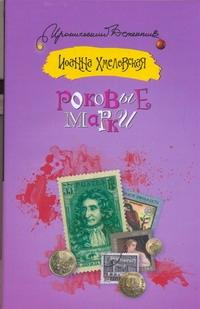 Хмелевская И. - Роковые марки обложка книги