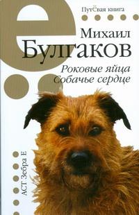 Булгаков М.А. - Роковые яйца. Собачье сердце обложка книги