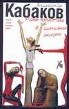 Кабаков А.А. - Роль хрусталя в семейной жизни обложка книги
