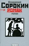 Роман обложка книги