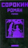 Сорокин В.Г. - Роман обложка книги