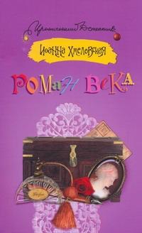 Хмелевская И. - Роман века обложка книги