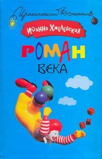 Роман века Хмелевская И.