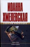 Хмелевская И. - Роман века. Убойная марка обложка книги