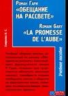 Смирнова Н.С. - Роман Гари Обещание на рассвете=La promesse de l'aube de Romain Ga обложка книги