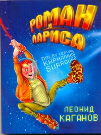 Каганов Л. - Роман и Лариса обложка книги