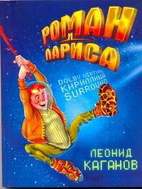 Роман и Лариса Каганов Л.
