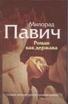 Павич М. - Роман как держава обложка книги