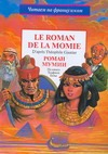Роман мумии