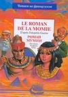 Готье Т. - Роман мумии обложка книги
