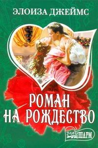 Роман на Рождество