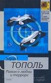 Тополь Э.В. - Роман о любви и терроре, или Двое в Норд-Осте обложка книги