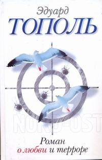 Тополь Э. - Роман о любви и терроре, или Двое в Норд-Осте обложка книги