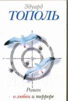 """Роман о любви и терроре, или Двое в """"Норд-Осте"""""""