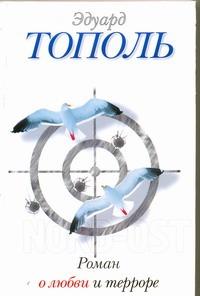 """Роман о любви и терроре, или Двое в """"Норд-Осте"""" Тополь Э.В."""