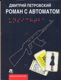 Петровский Д.Е. - Роман с автоматом обложка книги