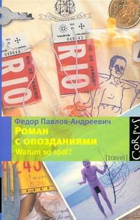Роман с опозданиями Павлов-Андреевич Федор