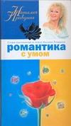 Правдина Н.Б. - Романтика с умом обложка книги