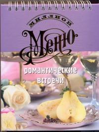 - Романтические встречи обложка книги
