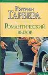 Гарбера Кэтрин - Романтический вызов обложка книги