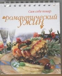 Ройтенберг И.Г. - Романтический ужин обложка книги
