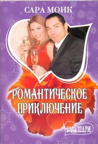 Романтическое приключение Монк Сара