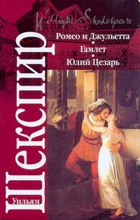 Шекспир У. - Ромео и Джульетта. Гамлет. Юлий Цезарь обложка книги