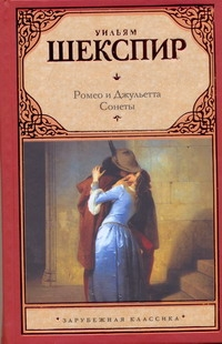 Ромео и Джульетта. Сонеты обложка книги