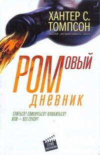 Ромовый дневник обложка книги