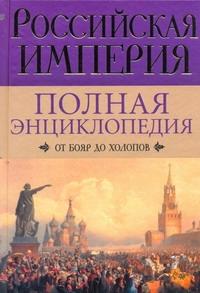 Воскресенская И.В. - Российская империя. От бояр до холопов обложка книги