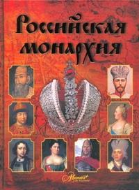 Российская монархия обложка книги