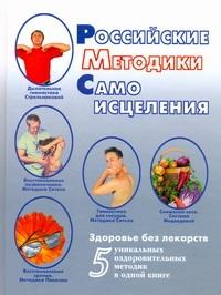 Копылова О.С. - Российские методики самоисцеления обложка книги