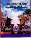 Российские столицы : Москва и Санкт-Петербург