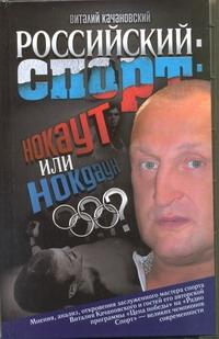 Качановский В.Н. - Российский спорт: нокаут или нокдаун? обложка книги