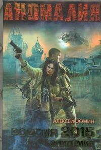Фомин А.Н. - Россия 2015. Эпидемия обложка книги
