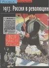 Россия в революции Верт Н.