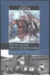 Попов И.М. - Россия и Китай: 300 лет на грани войны обложка книги