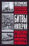 Россия и Япония:имиджевые войны обложка книги