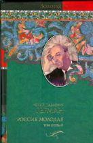 Герман Ю.П. - Россия молодая. [В 2 т.]. Т. 1' обложка книги