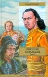 Герман Ю.П. - Россия молодая. [В 2 т.]. Т. 1 обложка книги