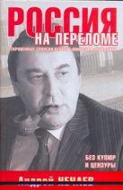 Нечаев А.А. - Россия на переломе. Откровенные записки первого министра экономики' обложка книги