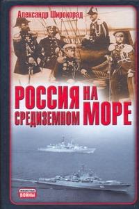 Широкорад А.Б. - Россия на Средиземном море обложка книги