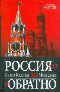 Россия от Ивана Калиты до Медведева и обратно Нилов Григорий