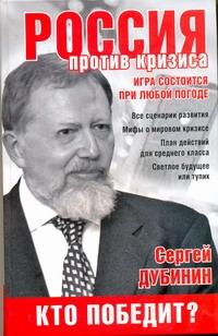 Дубинин С.К. - Россия против кризиса. Кто победит? обложка книги