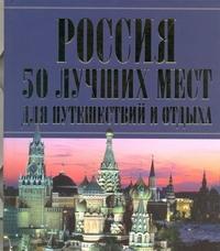 . - Россия. 50 лучших мест для путешествий и отдыха обложка книги
