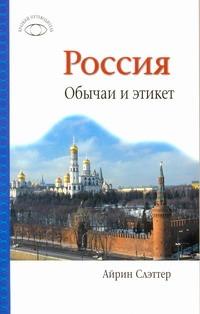 Россия. Обычаи и этикет Слэттер Айрин